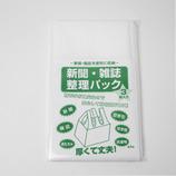 丸隆 新聞・雑誌整理パック 3枚入│清掃用具 ゴミ袋