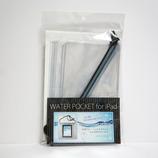 ウォーターポケット for iPad 透明