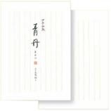 チキュウ 便箋 青丹(あおに) CL400−11