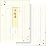 チキュウ 便箋 五色箋(ごしきせん) CL400−13