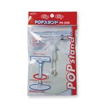POPスタンド PS-500│展示・ディスプレイ用品 カード立て・POPスタンド