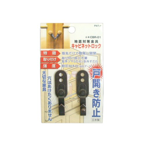 パック キャビネットロック CBR−01