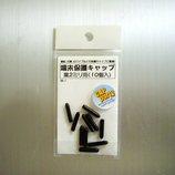 モリギン 端末保護キャップ 2mm 黒 W1