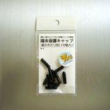 モリギン 端末保護キャップ 2.5mm 黒 W2