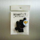 モリギン 端末保護キャップ 9ミリ  黒(6コ入) W9