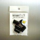 モリギン 端末保護キャップ 10mm 黒 W10