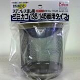 ベルカ ステンレス流し用ゴミカゴ両用 SP-108