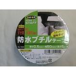 寺岡 防水ブチルテープ 割布タイプ 50mm×5m巻