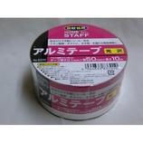 寺岡 アルミテープ 光沢 No.8370 50mm×10m巻