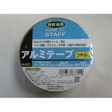 寺岡 アルミテープ つや消し No.8371 50mm×10m巻│ガムテープ・粘着テープ ビニールテープ