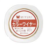 MIYUKI カラーワイヤー #31 ゴールド│
