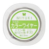 MIYUKI カラーワイヤー #30 シルバー