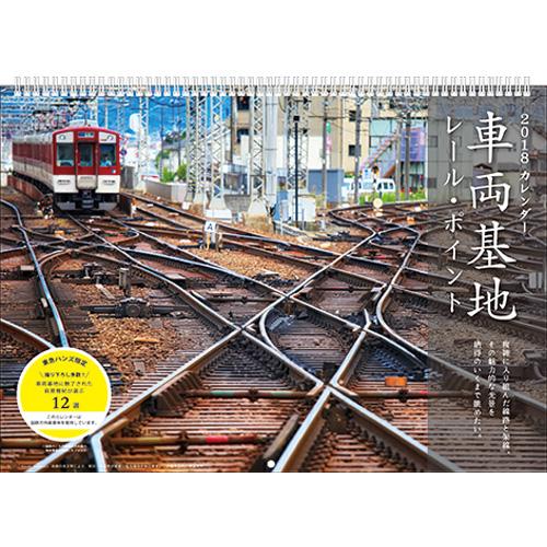 【2018年版・壁掛】 東急ハンズ限定 APJ 車両基地 カレンダー