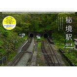 【2018年版・壁掛】 東急ハンズ限定 APJ 秘境駅 カレンダー