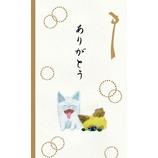アートプリントジャパン 渡辺あきお ぽち袋 ありがとう PT−100 3枚入