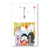 【年賀用品】アートプリントジャパン ちびまる子ちゃん お年玉袋 PT−160