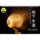 東急ハンズ限定【2019年版・壁掛】アートプリントジャパン 地下水道カレンダー