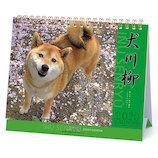 【2020年版・卓上】アートプリントジャパン カレンダー 犬川柳 1000109221