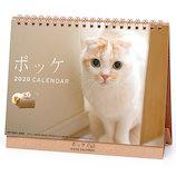 【2020年版・卓上】アートプリントジャパン カレンダー ポッケ 1000109239