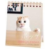 【2020年版・卓上】アートプリントジャパン カレンダー ポッケ 1000109240
