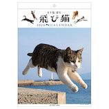 【2020年版・壁掛】アートプリントジャパン カレンダー 飛び猫 1000109248