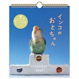 【2020年版・壁掛】アートプリントジャパン カレンダー インコのおとちゃん 1000109252