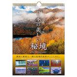 【2020年版・壁掛】アートプリントジャパン カレンダー 日本の美しい秘境 1000109254