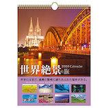 【2020年版・壁掛】アートプリントジャパン カレンダー 世界絶景の旅 1000109255