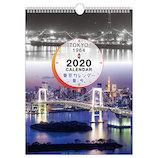 【2020年版・壁掛】アートプリントジャパン カレンダー 東京カレンダー_昔と今 1000109256