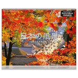 【2020年版・壁掛】アートプリントジャパン カレンダー 日本の風景 1000109258