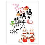 【2020年版・壁掛】アートプリントジャパン カレンダー 岡本肇 1000109283