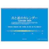 【2020年版・壁掛】アートプリントジャパン カレンダー 月と波のカレンダー 1000109356