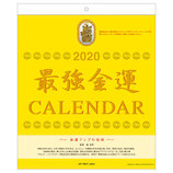 【2020年版・壁掛】アートプリントジャパン カレンダー 最強金運 1000109359