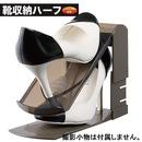 【靴箱の整理整頓に!】 靴収納ハーフ 2足組 クリアブラック