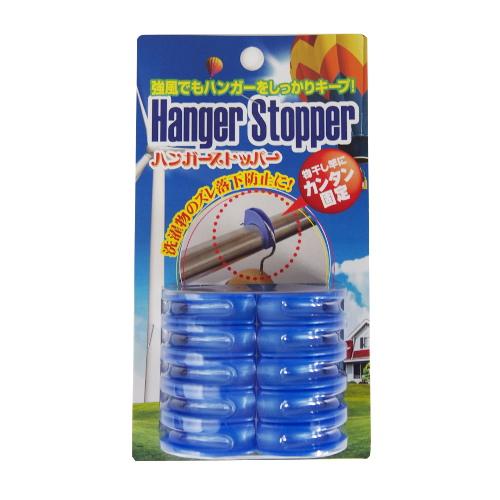 オリエント ハンガーストッパー 10コ入 ブルー│洗濯用品 物干し竿・物干し台