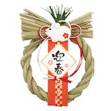 【正月】 干支リース飾り 迎春