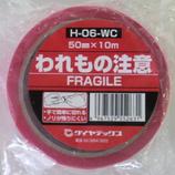 ダイヤテックス われもの注意 50×10m巻 赤│梱包資材 荷札