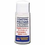 ハセガワ TT24 コーティングポリマー│水性塗料 特殊水性塗料