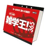 【2019年版・日めくり】 トライエックス 雑学王!365 CL‐571