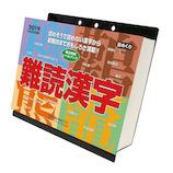【2019年版・日めくり】 トライエックス 難読漢字 CL‐573