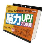【2019年版・日めくり】 トライエックス 脳力UP!365問 CL‐574