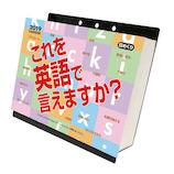 【2019年版・日めくり】 トライエックス これを英語で言えますか? CL‐575