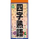 【2019年版・日めくり】トライエックス 四字熟語 CL−579