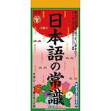 【2019年版・日めくり】トライエックス 日本語の常識 CL−581