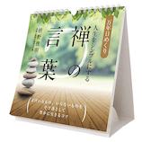 【日めくり】トライエックス 万年人生をシンプルにする禅の言葉 CL−722