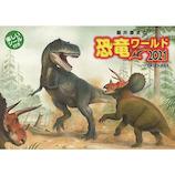 【2021年版・壁掛】 トライエックス 藤井康文の恐竜ワールド CL‐487