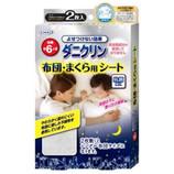 ダニクリン 布団・まくら用シート 2枚入│殺虫剤・防虫剤 防虫剤