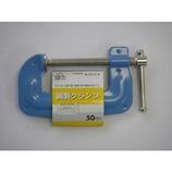 鋼製クランプ 50mm [23241]│打ち付け・締め付け道具 クランプ・バイス