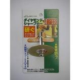 SU ミニ超研王3ダイヤモンドシャープナー 55mm