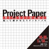 オキナ プロジェクトステッカーメモ L PSML